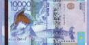KAZHAKSTAN - 10000 TENGUE... | 13 novembre 2012