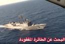 Des débris de l'avion d'EgyptAir trouvés
