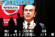 Nissan: Ghosn demande sa libération sous caution et promet de ne pas quitter le Japon