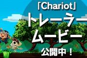 L'édition japonaise de Chariot de Frima a été... (Image fournie par Frima) - image 1.0