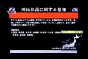 Le système J-Alert... (PHOTO Issei Kato, REUTERS) - image 1.0