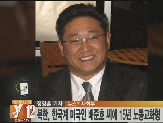 Kenneth Bae a été condamné à purger une... (Photo: Reuters/Yonhap)