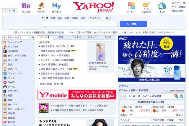 eAccess devrait permettre à Yahoo! Japan d'accélérer la...