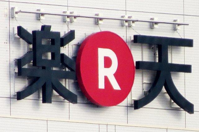 Une recherche sur le site internet de Rakuten... (PHOTO KAZUHIRO NOGI, AFP)