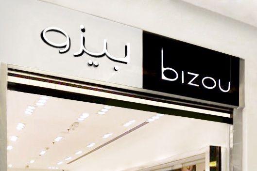 L'enseigne de la nouvelle boutique Bizou de Riyad... (Photo fournie par Bizou)