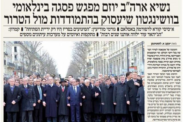 Mais où est passée la chancelière allemande Angela... (Capture d'écran du Time of Israel)