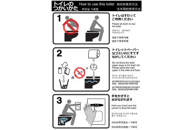 Les touristes étrangers ne savent pas comment utiliser les toilettes publiques... (Photo tirée du Japan Times)
