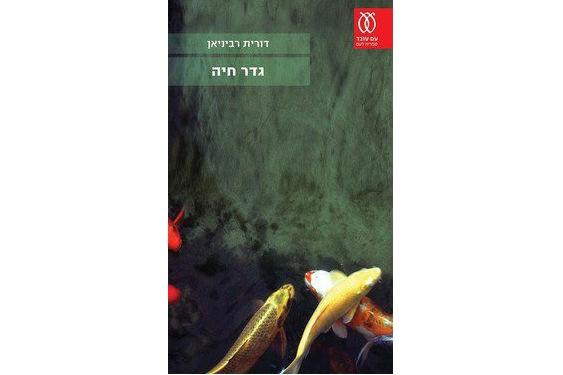 Un roman d'amour entre une Israélienne et un Palestinien est devenu un...