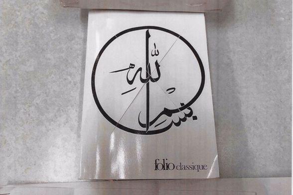 L'envoi anonyme contient également un coran sur lequel... (Fournie par le Centre culturel islamique de Québec)