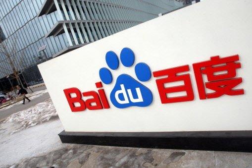 Le siège social de Baidu à Pékin... (Photo AFP)
