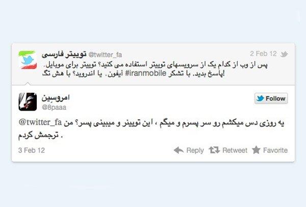Twitter est maintenant disponible en arabe, hébreu, farsi...