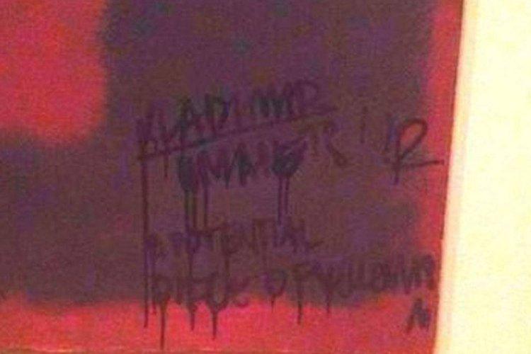 Le graffiti inscrit dans un coin de la... (Photo: AFP)