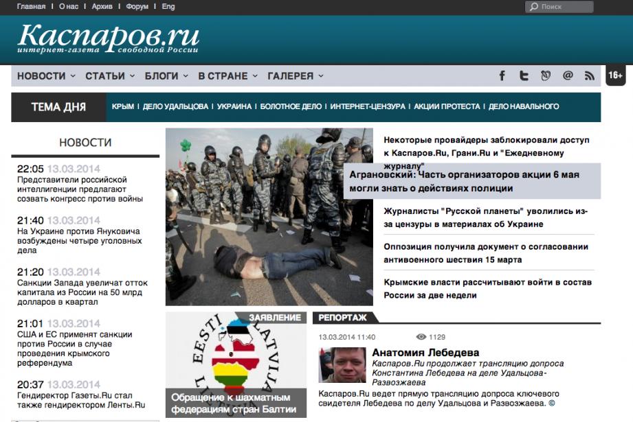 Le site Kasparov.ru fait partie de ceux qui... (Photo tirée du site internet)