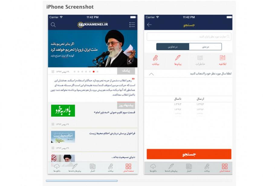L'application, pour l'instant seulement en persan, peut être... (CAPTURE D'ÉCRAN)
